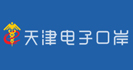 天津电子口岸