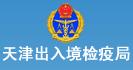 天津出入境检验检疫局