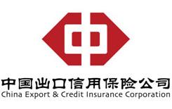 出口信用保险重要事项告知函